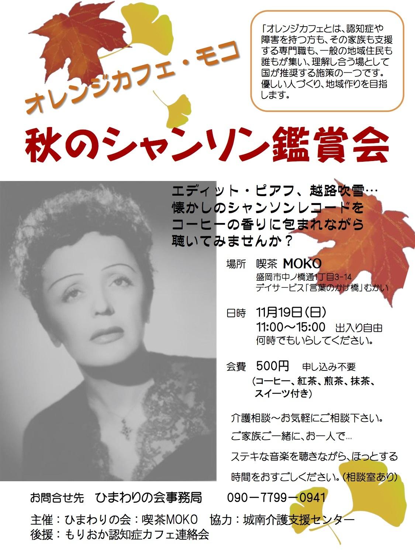 第37回「ひまわりのカフェ」&秋のシャンソン鑑賞会_a0103650_21063453.jpg