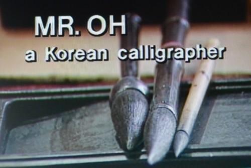 本日の公開映画は「MR.OH a Korean calligrapher」_b0115553_13501091.jpg