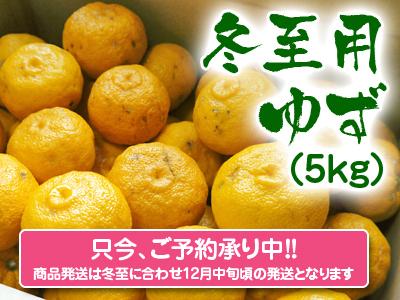 令和元年度の『香り高き柚子』の「冬至用柚子」はいよいよ残りわずか!!ご注文はお急ぎください!_a0254656_17341455.jpg