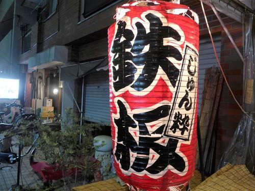 吉祥寺「じゅん粋」へ行く。_f0232060_2054193.jpg