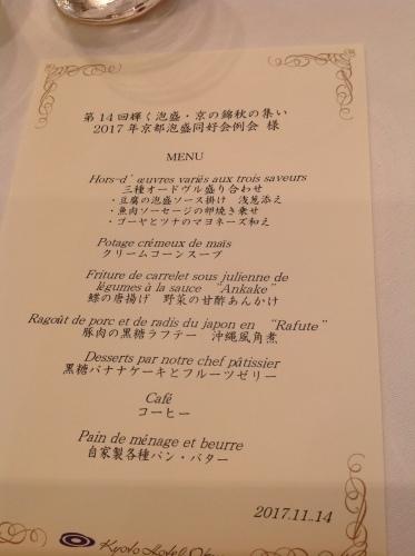 いちゃりばちょーでー「京都泡盛同好会例会」_b0153663_23350812.jpeg