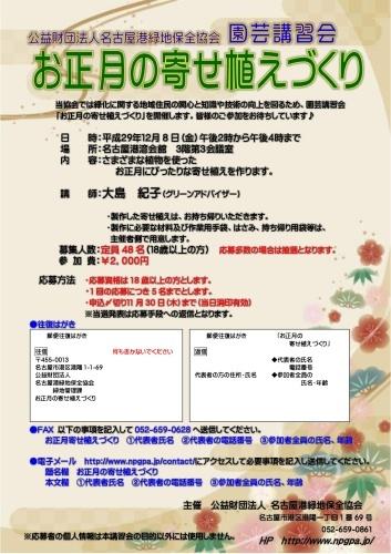 園芸講習会「お正月の寄せ植えづくり」開催 参加者募集!_d0338682_08540191.jpg