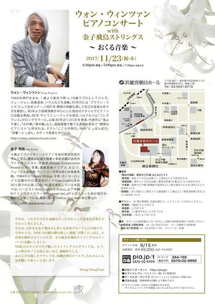 <おくる音楽> ウォンウィンツァン_f0236202_1761996.jpg