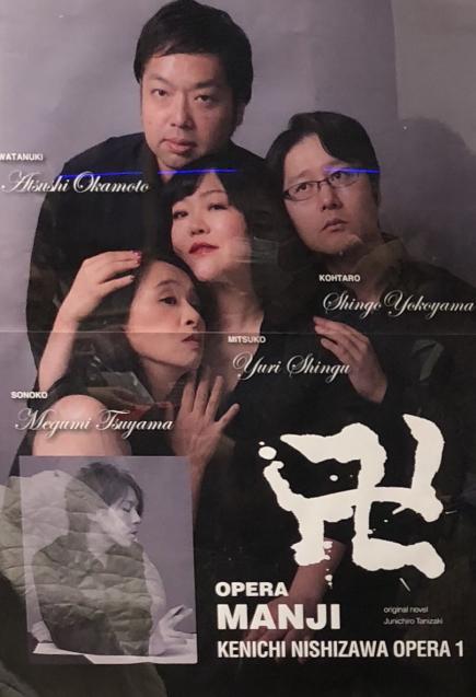 谷崎潤一郎「卍」オペラ初演_f0144003_21245213.jpg