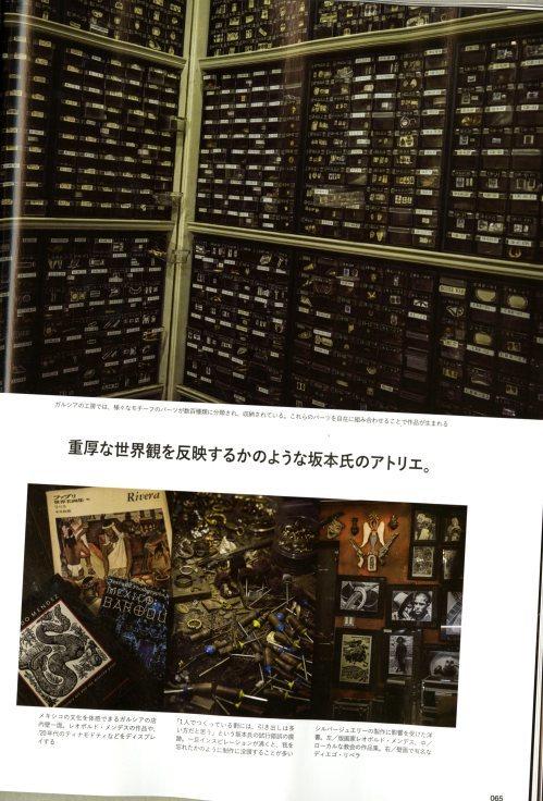 別冊ライトニング JAPANESE CRAFTSMAN_f0157505_12555797.jpg