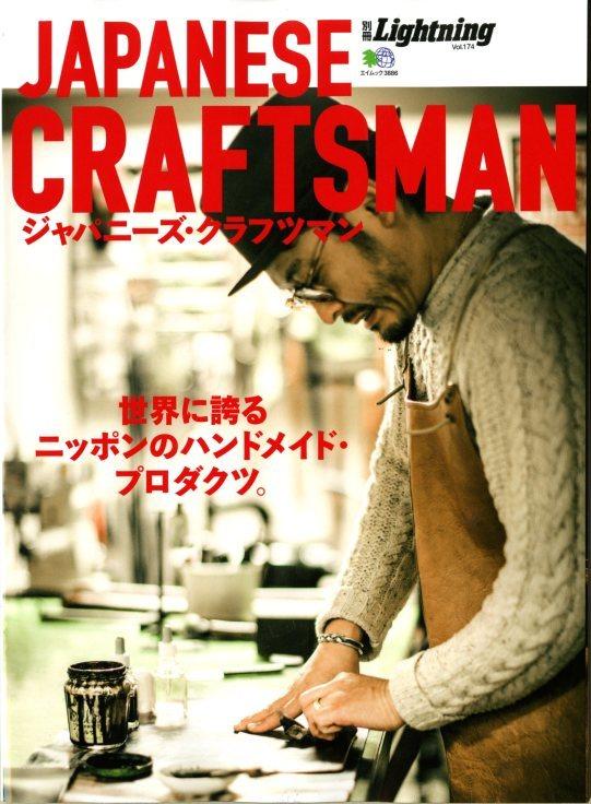 別冊ライトニング JAPANESE CRAFTSMAN_f0157505_13003674.jpg