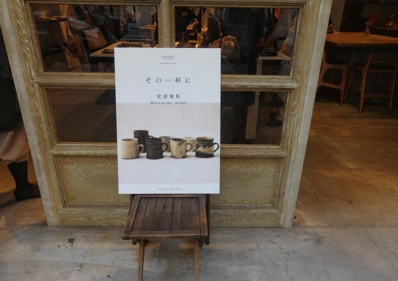 晩秋の東京アート散策1 松原竜馬さんの展示 編_f0351305_11073631.jpeg