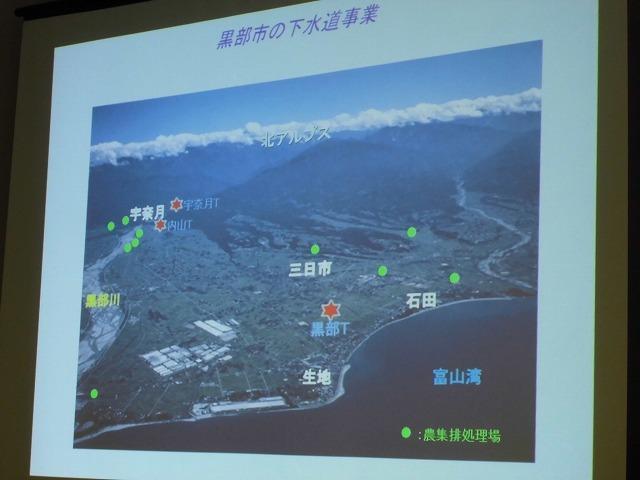 超先駆的な黒部市(富山県)の下水道バイオマスエネルギー利活用施設_f0141310_08384285.jpg