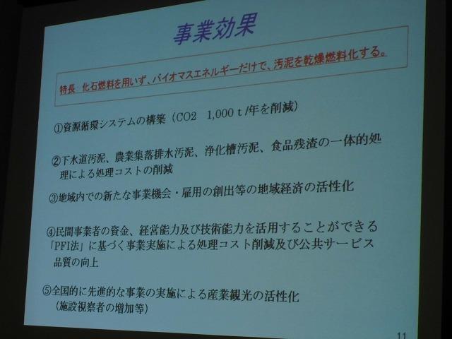 超先駆的な黒部市(富山県)の下水道バイオマスエネルギー利活用施設_f0141310_08385924.jpg