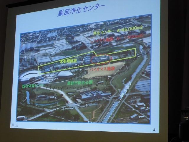超先駆的な黒部市(富山県)の下水道バイオマスエネルギー利活用施設_f0141310_08390835.jpg
