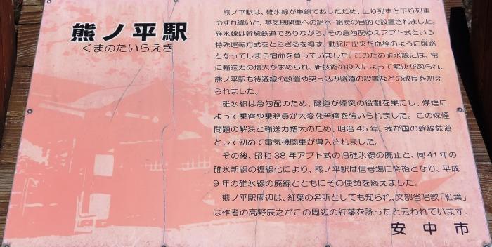 紅葉狩り2017年 ② 熊ノ平駅&軽井沢_b0290816_20135988.jpg