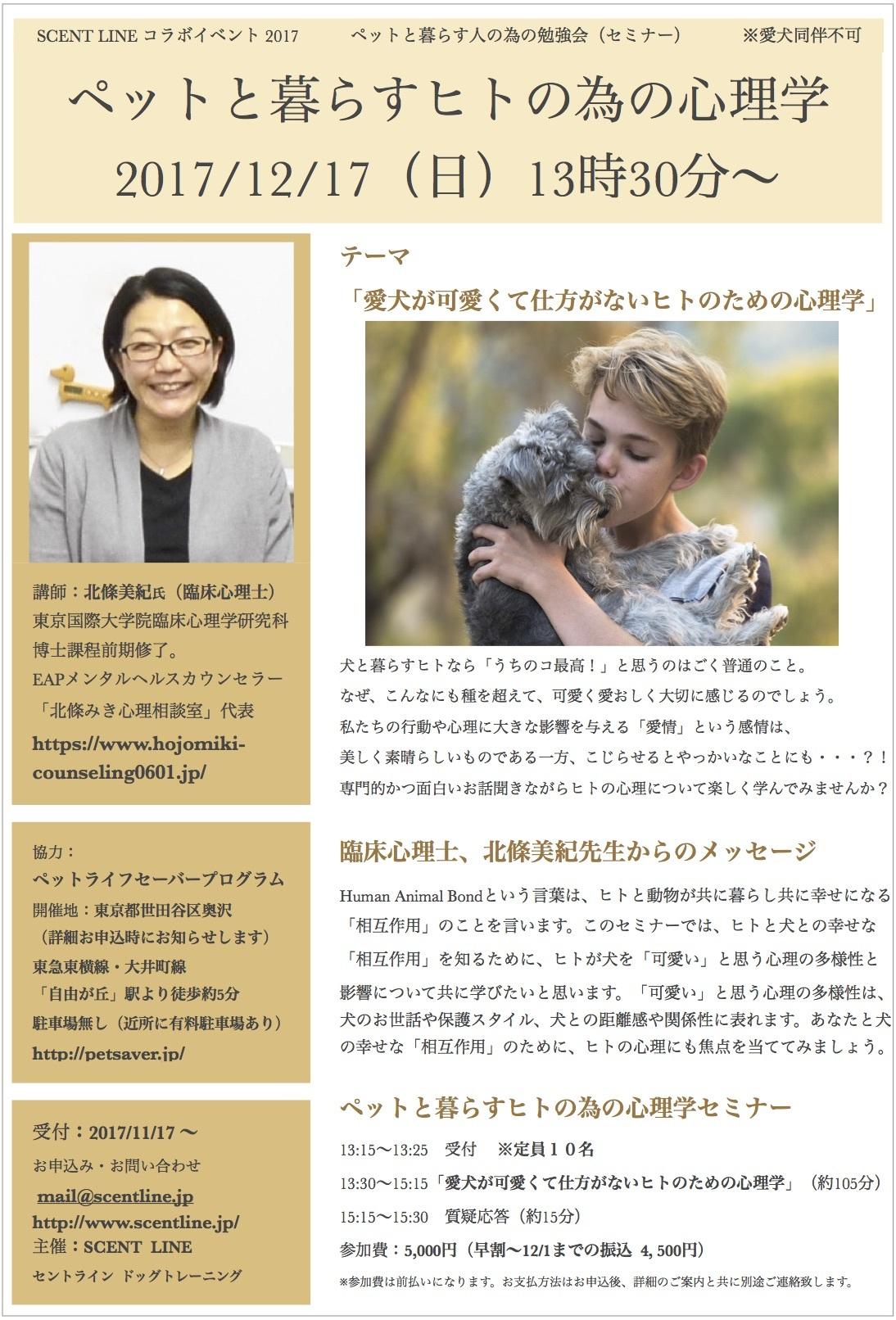 「ペットと暮らすヒトの為の心理学」セミナーのお知らせ_c0099133_14055075.jpg