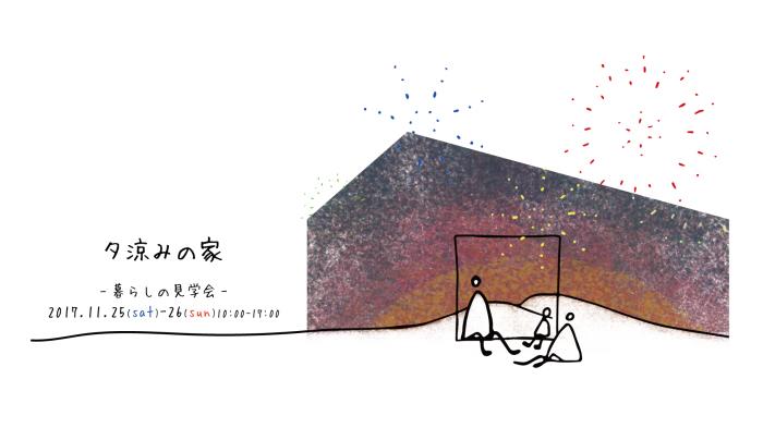 ONO設計室へ_d0122640_22081722.jpg