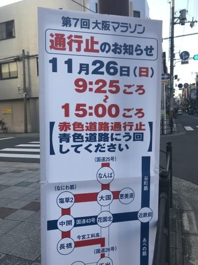 大阪マラソンによる通行規制のお知らせです_e0339146_19451924.jpeg