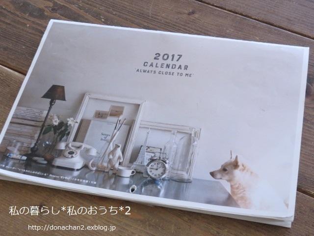 ++私のカレンダー事情*&来年のカレンダー*(セリア)++_e0354456_12573445.jpg