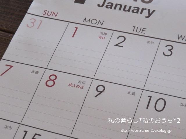 ++私のカレンダー事情*&来年のカレンダー*(セリア)++_e0354456_12574514.jpg