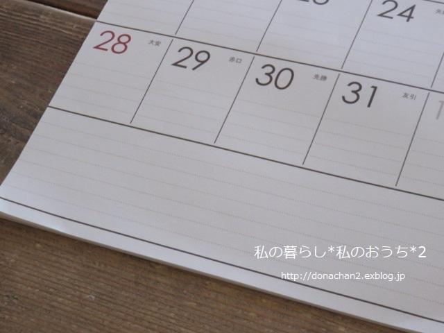 ++私のカレンダー事情*&来年のカレンダー*(セリア)++_e0354456_12575131.jpg