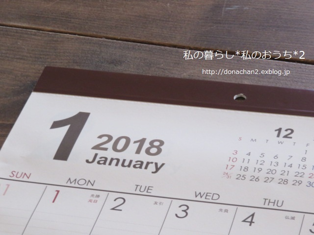 ++私のカレンダー事情*&来年のカレンダー*(セリア)++_e0354456_12575770.jpg