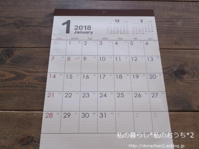 ++私のカレンダー事情*&来年のカレンダー*(セリア)++_e0354456_12580735.jpg