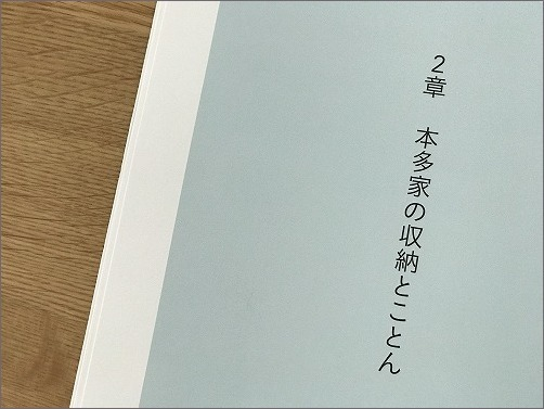新刊「 とことん収納 」中身ご紹介 その2_c0199166_01375656.jpg