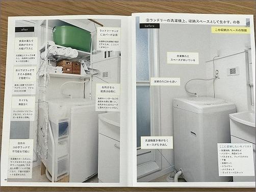 新刊「 とことん収納 」中身ご紹介 その2_c0199166_01375747.jpg