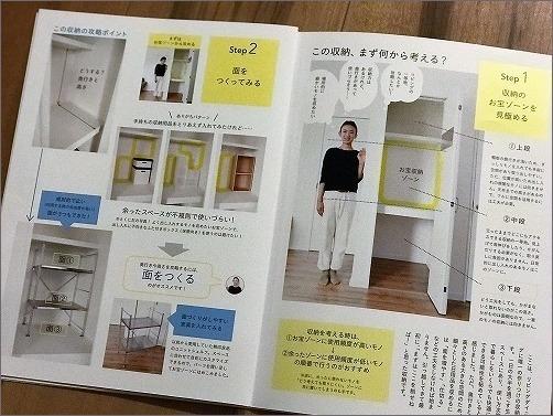 新刊「 とことん収納 」中身ご紹介 その2_c0199166_01391072.jpg