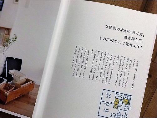 新刊「 とことん収納 」中身ご紹介 その2_c0199166_01391139.jpg