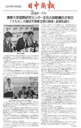 日中商報、胡鞍鋼先生の訪日を大きく報道_d0027795_16111234.jpg