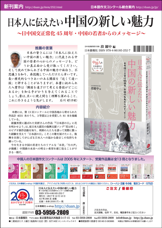 日中関係の未来への明るい希望を感じ取ることができる一冊『日本人に伝えたい中国の新しい魅力』チラシ完成_d0027795_18013884.jpg