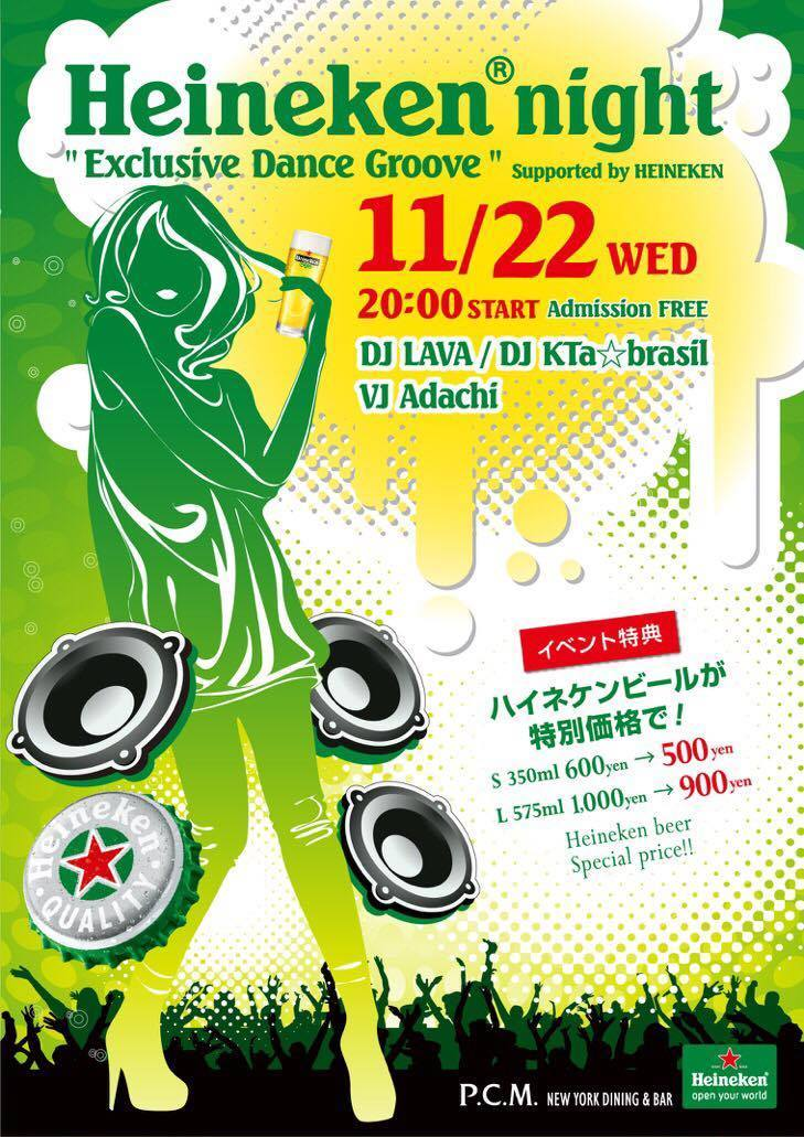 11/22☆祝前水曜☆20:00-終電【Heineken night】at 丸の内P.C.M. ブラジル!ラテン! EntranceFree!_b0032617_11055768.jpg