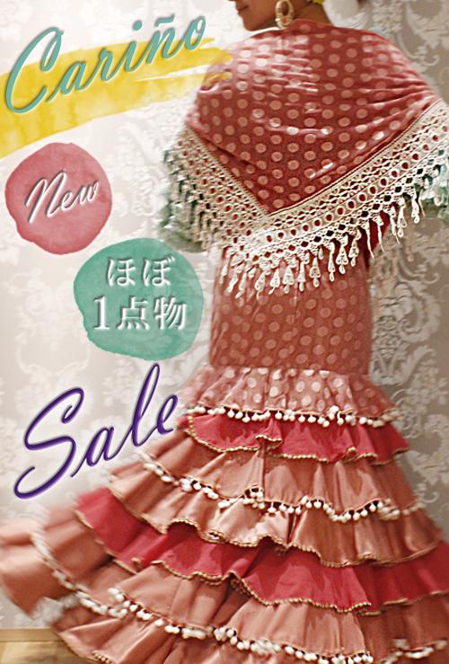 〜SALE!!カリーニョファルダ〜_b0142724_15323708.jpg