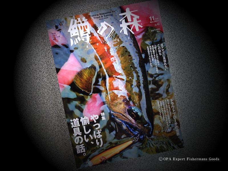 『鱒の森』42号に掲載_c0170924_12005638.jpg