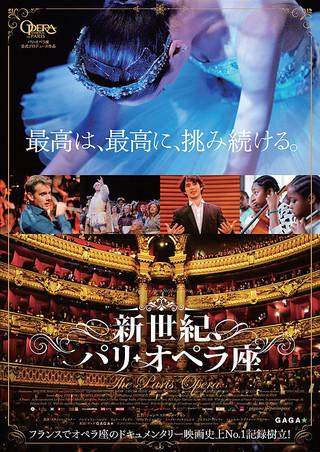 新世紀 パリ・オペラ座_c0348127_12560533.jpg