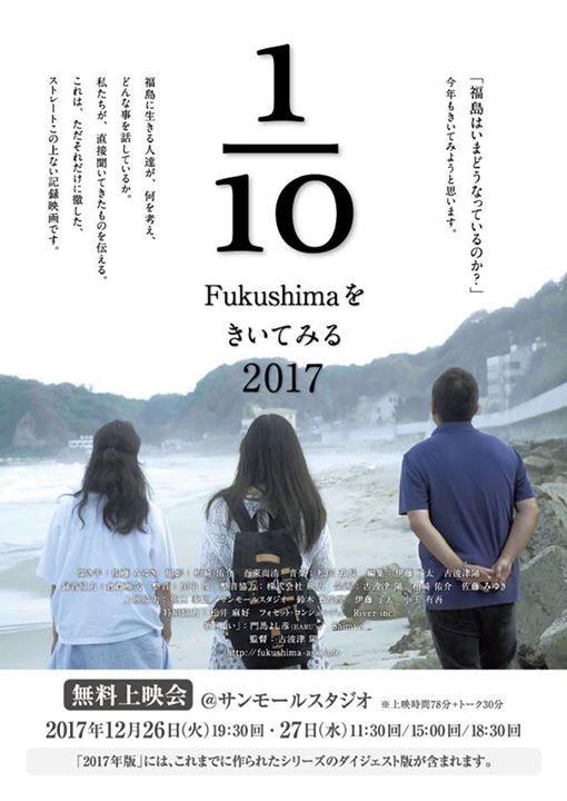 1/10 Fukushimaをきいてみる2017 年末上映会決定_f0132234_21000015.jpg