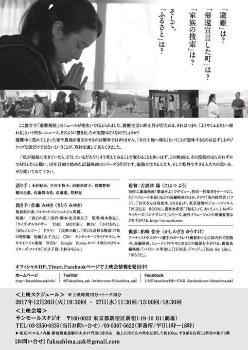 1/10 Fukushimaをきいてみる2017 年末上映会決定_f0132234_21000198.jpg