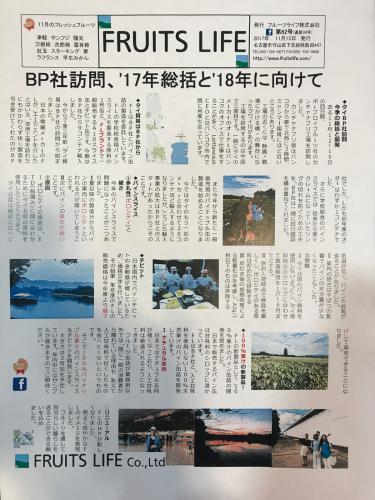 月刊フルーツライフ No.62_a0347953_16193411.jpg