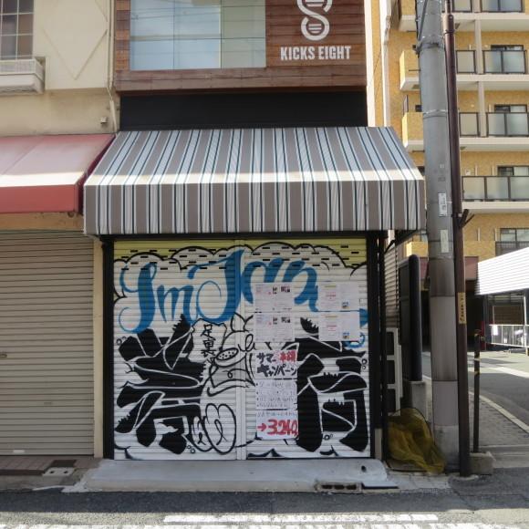 偉大な日々 東大阪市にて_c0001670_14225585.jpg