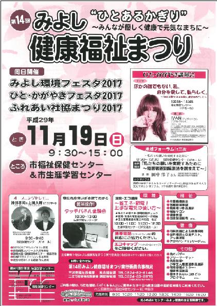 【ひと・かがやきフェスタ2017】in三次市_c0345785_12094091.jpg