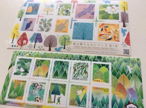 特殊切手「森の贈りものシリーズ第1集」はマイベスト3入り!_d0285885_09330860.jpeg