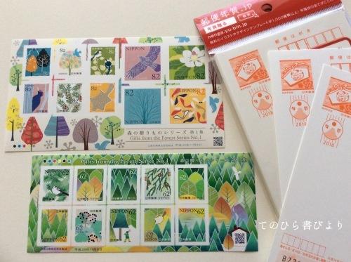 特殊切手「森の贈りものシリーズ第1集」はマイベスト3入り!_d0285885_09574977.jpeg
