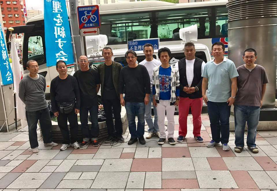 平成廿九年 十月一日 社会の不条理を糾す会參加 於名古屋市_a0165993_23080886.jpg