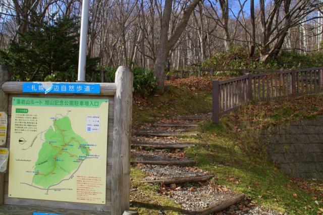 2017年11月17日(金)  藻岩山(標高531m)旭山公園コース_a0345007_13365070.jpg