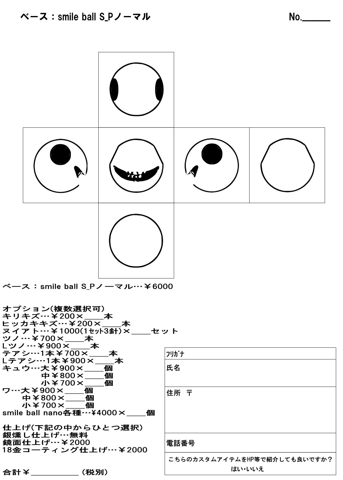 12/2smile_mammyカスタム受注イベント詳細。_d0014014_23100298.jpg