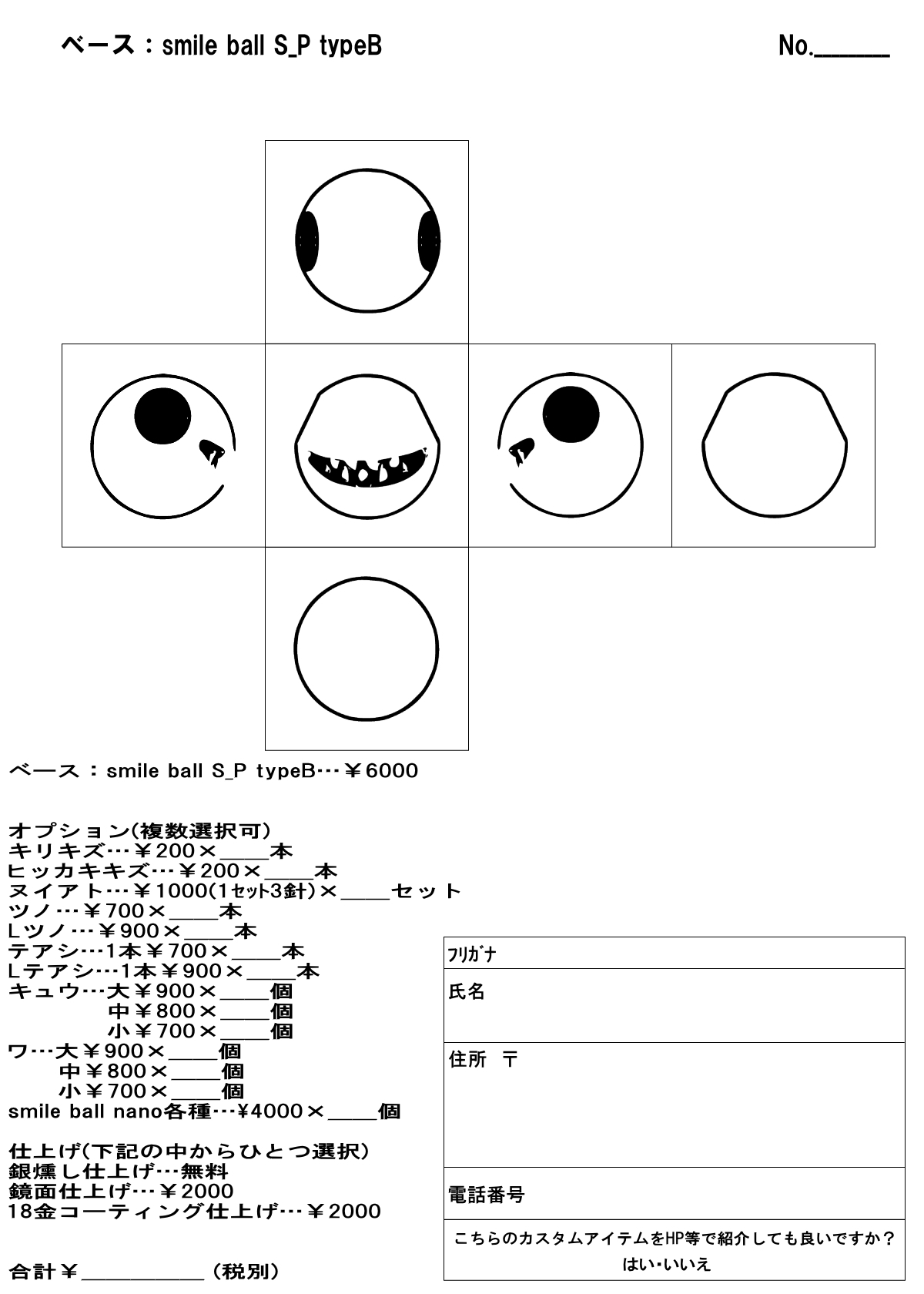 12/2smile_mammyカスタム受注イベント詳細。_d0014014_23104636.jpg