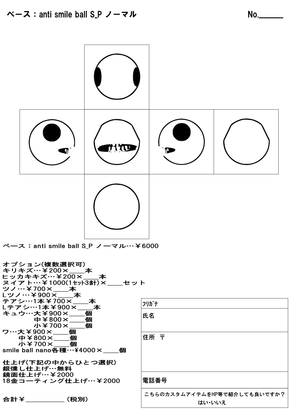 12/2smile_mammyカスタム受注イベント詳細。_d0014014_23113963.jpg