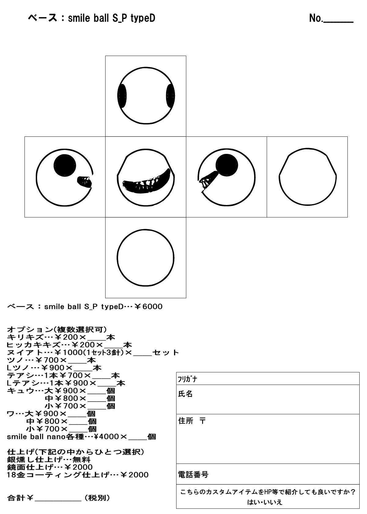 12/2smile_mammyカスタム受注イベント詳細。_d0014014_23152757.jpg