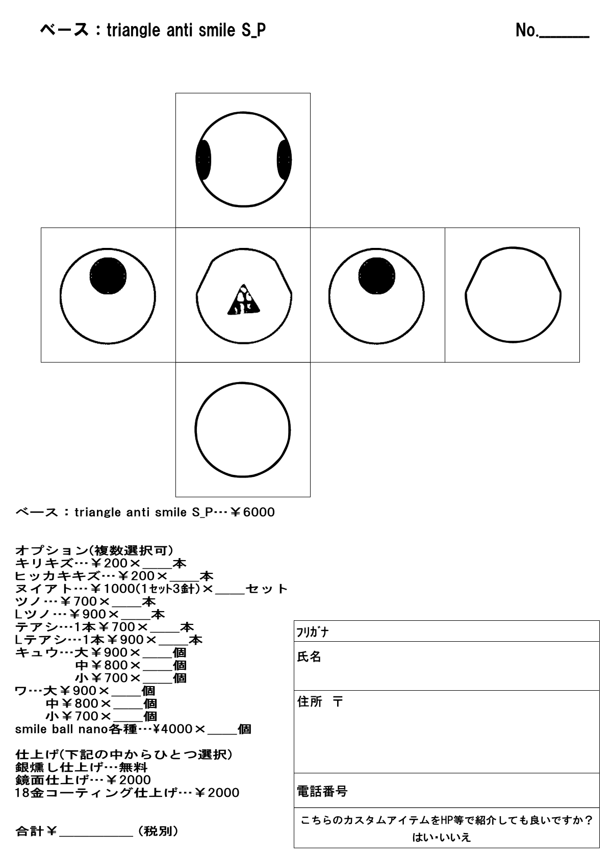 12/2smile_mammyカスタム受注イベント詳細。_d0014014_23163177.jpg