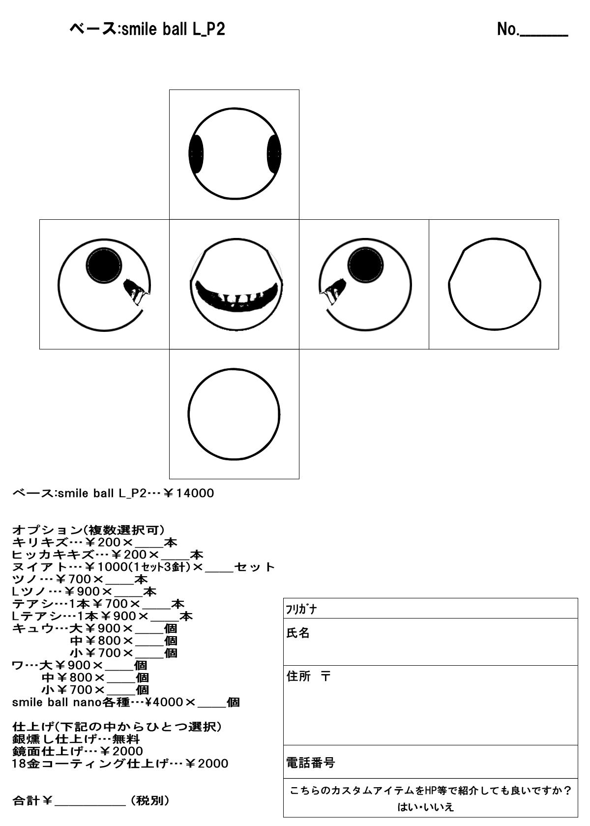 12/2smile_mammyカスタム受注イベント詳細。_d0014014_23165073.jpg