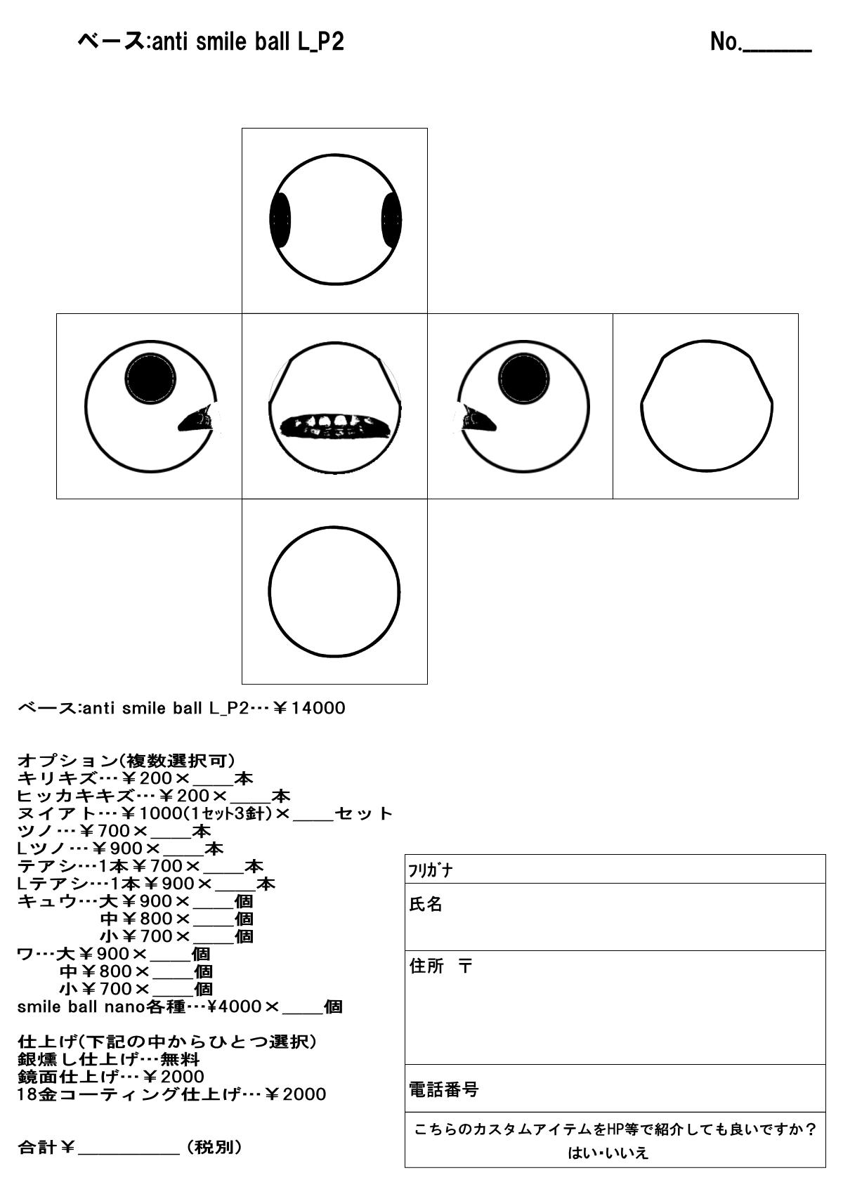 12/2smile_mammyカスタム受注イベント詳細。_d0014014_23170484.jpg