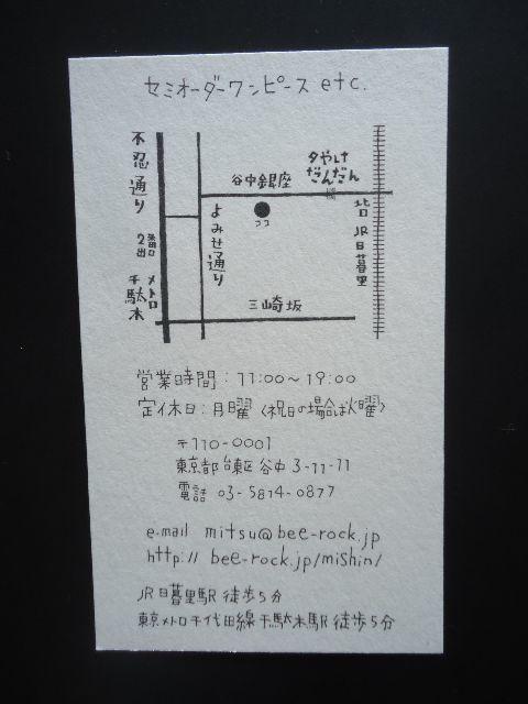 b0248920_19334557.jpg
